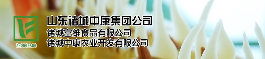 山東省諸城中康農業開發集團公司