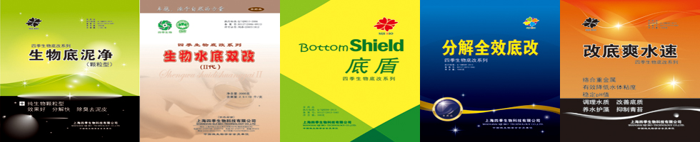 上海四季生物科技有限公司