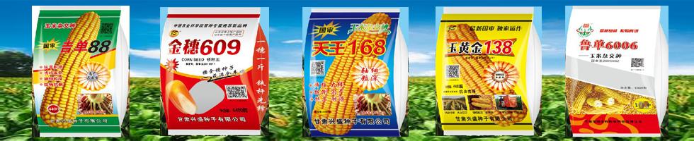 甘肃皇冠种子科技有限公司