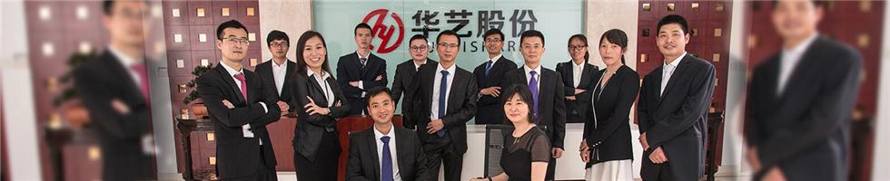 浙江华艺生物科技股份有限公司