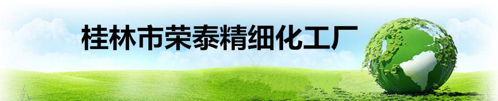 桂林市荣泰精细化工厂
