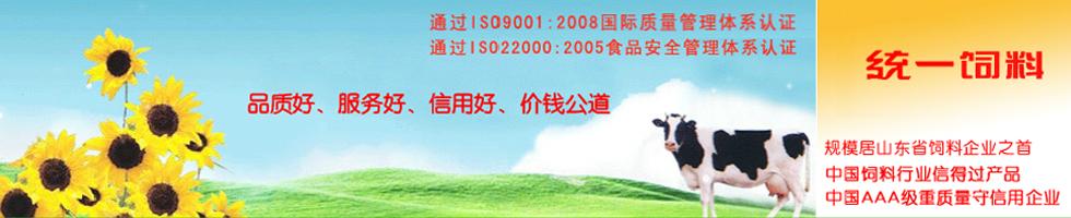 青岛统一饲料农牧有限公司