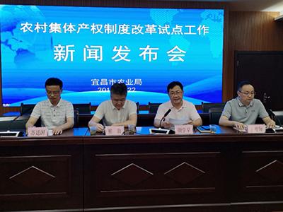 湖北宜昌稳步推进农村集体产权制度改革(图)