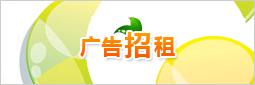 新版蔬菜小頻道右側廣告255*85
