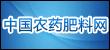 中国农药肥料网
