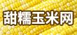 甜糯玉米网